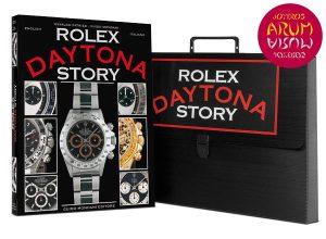 Rolex Daytona Story + Rolex Bag